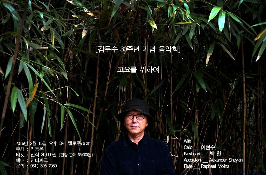 김두수 30주년 음악회 포스터(수정)